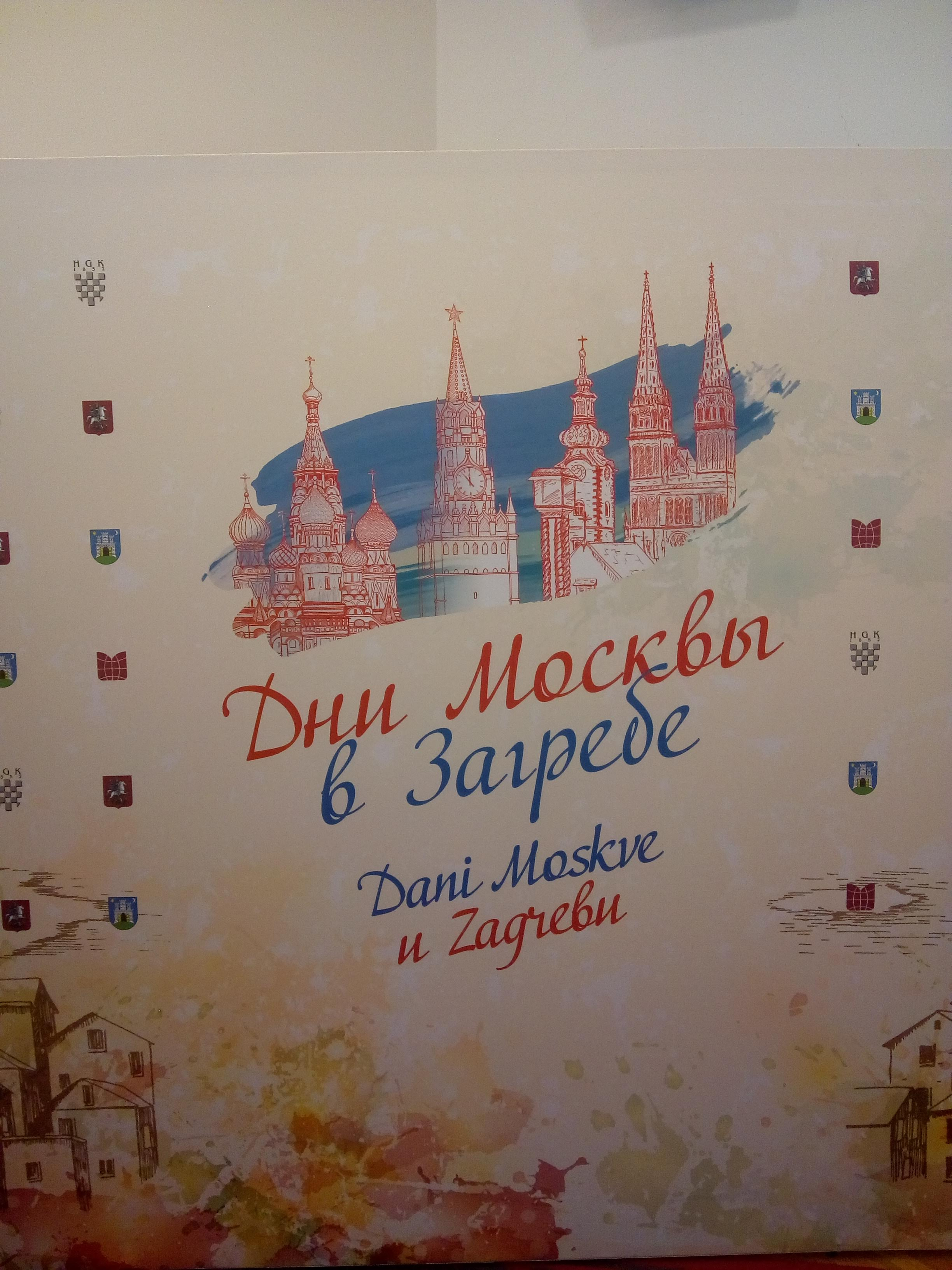 Besplatno druženje u Moskvi